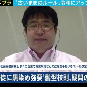 7/8テレビ朝日「Abemaプライム」に専門家としてテレビ出演いたしました