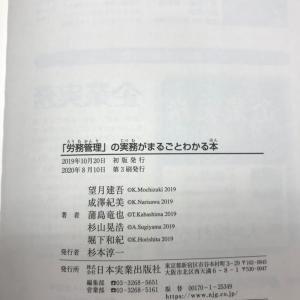 オレンジ本が増刷(3刷)