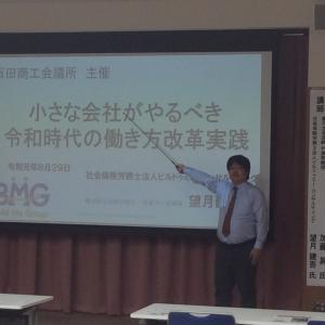 8/29飯田商工会議所で講演致しました