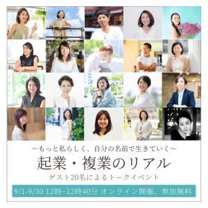 【無料&zoom】明日12:00~はリアルを話す40分!