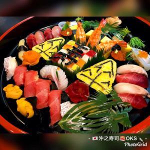 傘寿のお祝い寿司