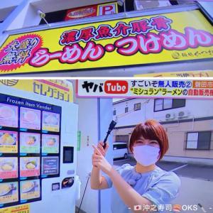 ミシュラン(ラーメン)自販機が磐田に