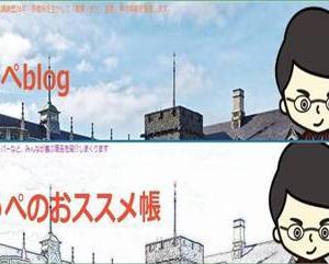 先週のかつっぺblog(3/30~4/5)