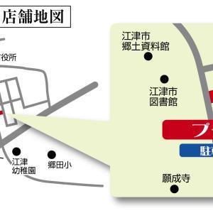 ゆめタウン江津 専門店臨時休業に対する当店の営業体制について