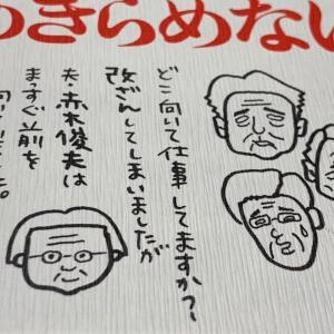【赤木雅子さんスタジオ出演!〜#赤木さんに真実を〜】【サンデーモーニング 2020年7月19日】