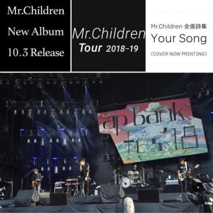 Mr.Childrenアルバム発売&ツアー決定!