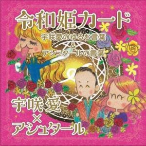 令和姫(レイワ秘め)カード〜で宇宙を味方につけよ〜〜