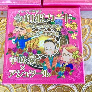 【お得情報2】令和姫カード♥️Amazon PAY!で‼️なんと‼️