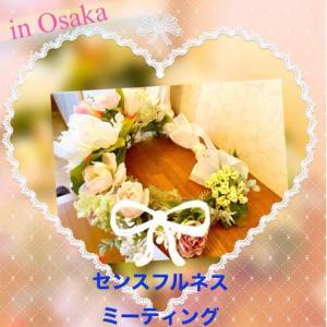センスフルネスミーティングin Osaka 残席1席