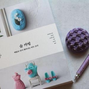 韓国で発売されました!「いちばんよくわかるソープカービングLESSON」