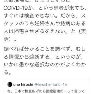 岡田氏勇気ある発言