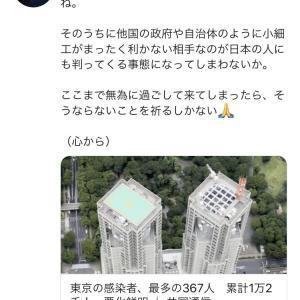 2020/07/31 朝メモ