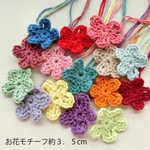 手編みのお花モチーフ3.5cm