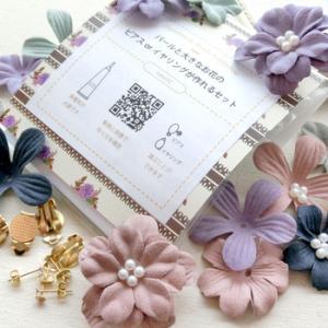 【福袋】ピアスorイヤリング選べる 大きなお花のアクセサリー作れるセット