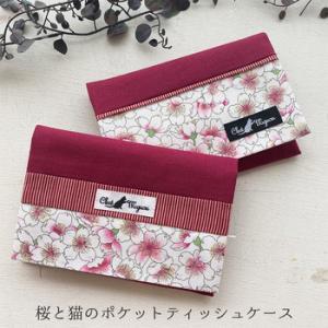 桜と猫のポケットティッシュケース(白猫・黒猫)