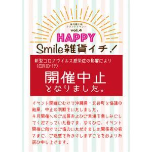 【開催中止】Happysmile雑貨イチvo4