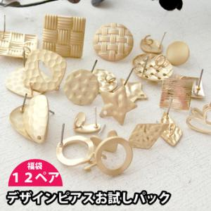 【ネコポス送料無料 福袋】デザインピアスパーツ スタッド型(12ペア)