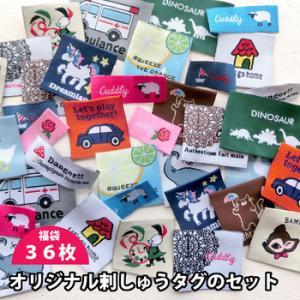 【福袋 ネコポス送料無料】1000円 happybooオリジナルタグ福袋36枚セット
