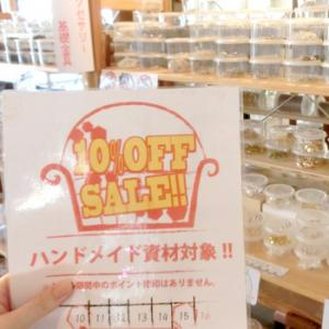 【最終日】店頭10%OFFセール