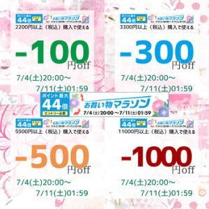 本日夜8時よりオンラインセール開催!