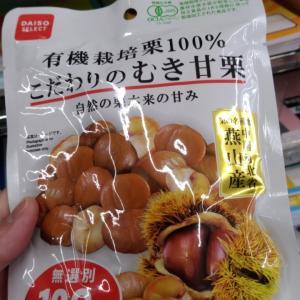 「【秋の味覚】カンタンな『栗ごはん』の作り方」
