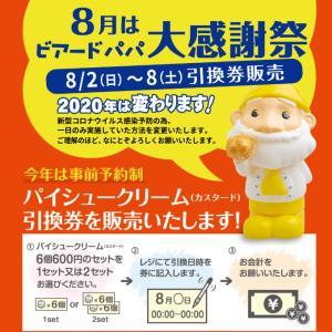 「ビアードパパのシュークリームを100円で食べる方法。」