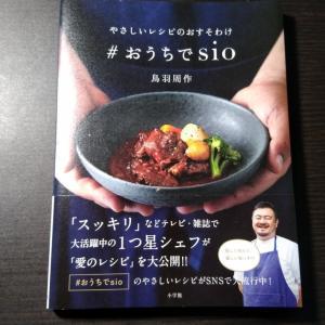 「【気になる本】『やさしいレシピのおすそわけ #おうちでsio』」