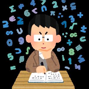動画を見て数学の勉強をしてみた。
