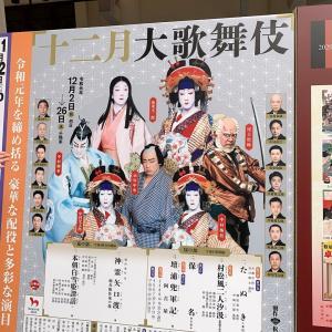 役員研修♪歌舞伎
