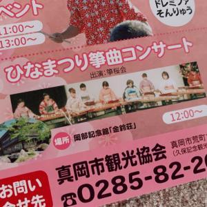 〜演奏の中止・規模縮小のお知らせ〜