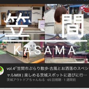 茨城の魅力を伝えていくチャンネル