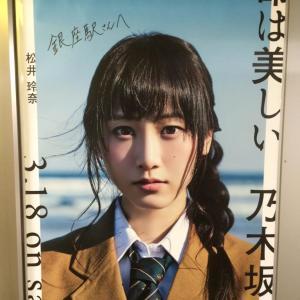 松井玲奈の銀座駅サイン「命は美しい」乃木坂46