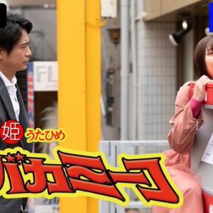 須田亜香里主演でラブコメ漫画『打姫オバカミーコ』が実写映画化!