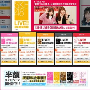 DMMの「SKE48 LIVE!! ON DEMAND 」が半額キャンペーン