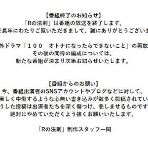 【悲報】江籠裕奈出演の「Rの法則」は番組終了によりお蔵入り決定