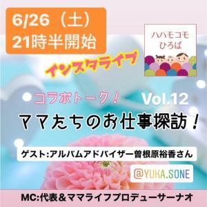 2/26 ハハモコモさんインスタLIVEにゲスト出演します!