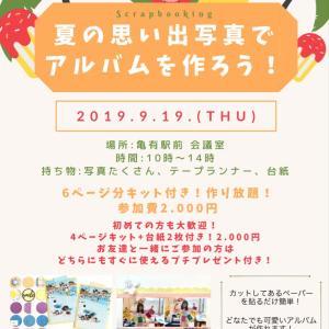 【イベント募集!】残席5名様♡夏の思い出をアルバムにしょう!!