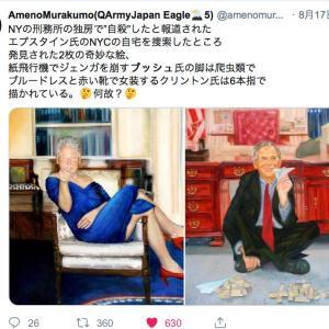 リン・ウッド氏大暴露演説②~悪魔崇拝と人身売買、軍事法廷の実在