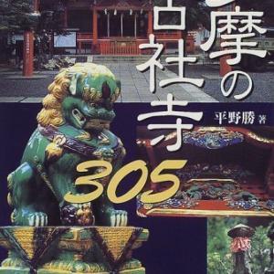 「多摩の古社寺305 」平野 勝  けやき出版