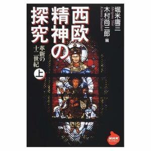 「西欧精神の探究」上下巻 堀米 庸三(編)、木村 尚三郎(編) 日本放送出版協会