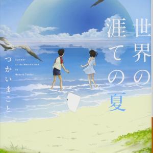 「世界の涯ての夏」つかいまこと  早川書房