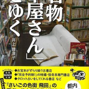 「名物「本屋さん」をゆく」井上 理津子 宝島社