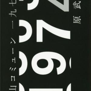 「滝山コミューン一九七四」原 武史 講談社