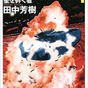 「銀河英雄伝説外伝〈1〉星を砕く者」田中 芳樹 東京創元社