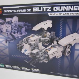 M.S.G ギガンティックアームズ02 ブリッツガンナー(製作編01)