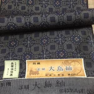 大島紬のブラウスジャケット