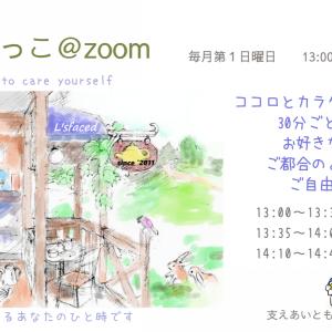 10月4日「夏の疲れを癒すヨガ」参加者募集中