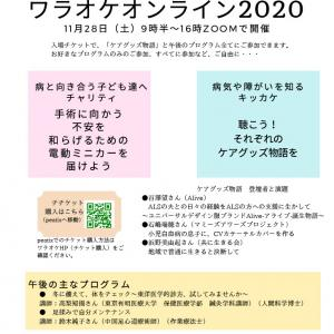28日(土)ワラオケオンライン 11時~ケアグッズ物語