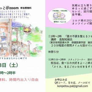 花の谷のzoomイベント(体操と音楽)