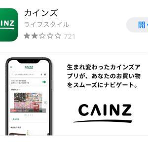 カインズアプリを使った人混み回避して短時間のお買い物テク
